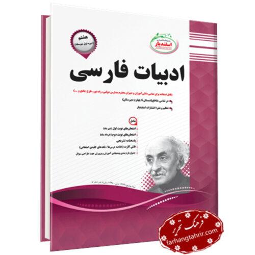 ادبيات فارسى هشتم دوره اول متوسطه اسفندیار