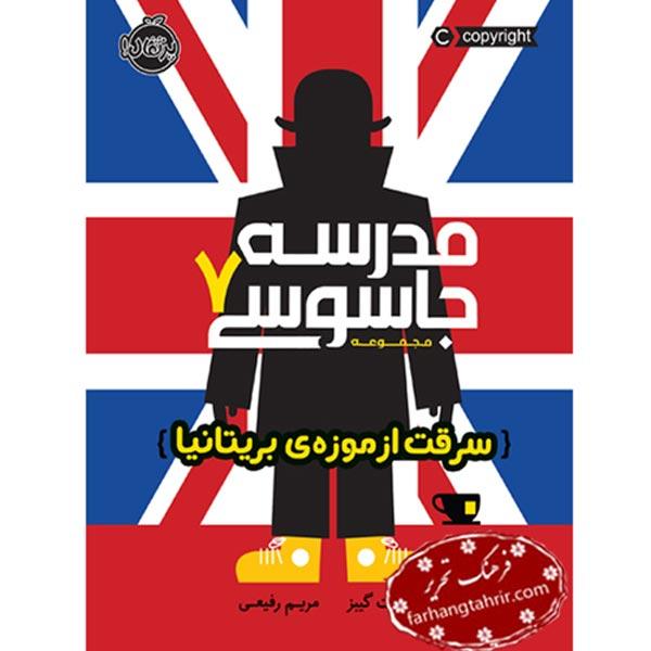 مدرسه جاسوسی جلد هفتم سرقت از موزه ی بریتانیا