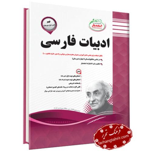 ادبيات فارسى نهم دوره اول متوسطه اسفندیار