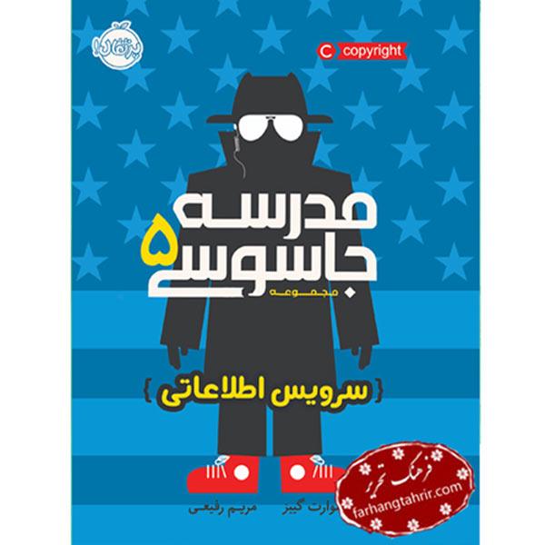 مدرسه جاسوسی جلد پنجم سرويس اطلاعاتى