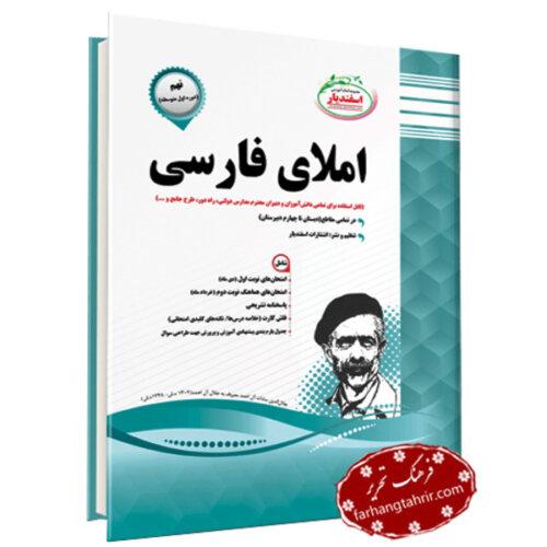 املاى فارسى نهم دوره اول متوسطه اسفندیار