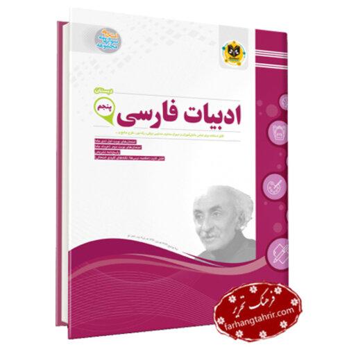 ادبيات فارسى پنجم دبستان اسفنديار