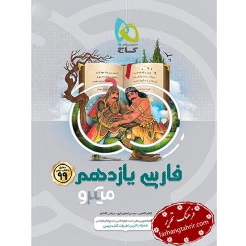 فارسی یازدهم سری میکرو گاج