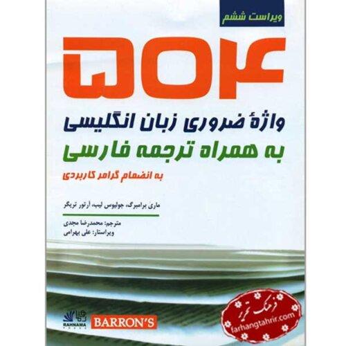 504 واژه ضروری زبان انگلیسی به همراه ترجمه فارسی