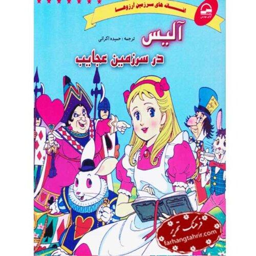 آلیس در سرزمین عجایب افسانه های سرزمین آرزوها