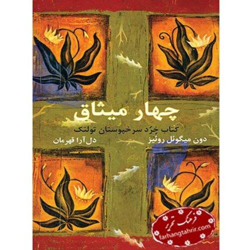 چهار میثاق کتاب خرد سرخپوستان تولتک نشر ویز