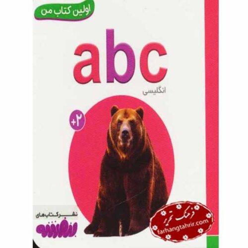 ABC اولین کتاب من بوردبوک