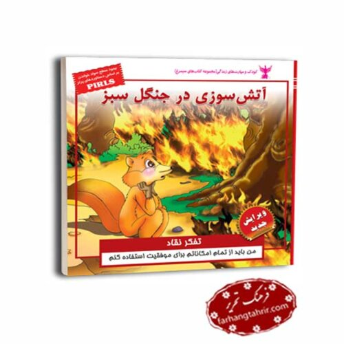 آتش سوزی در جنگل سبز نشر ابوعطا