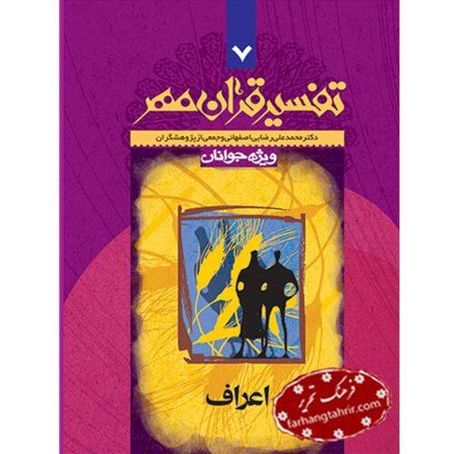 تفسیر قرآن مهر جلد هفتم سورهی اعراف