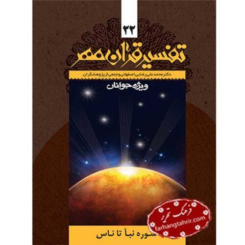 تفسیر قرآن مهر جلد بیست و دوم سوره های نبا تا ناس