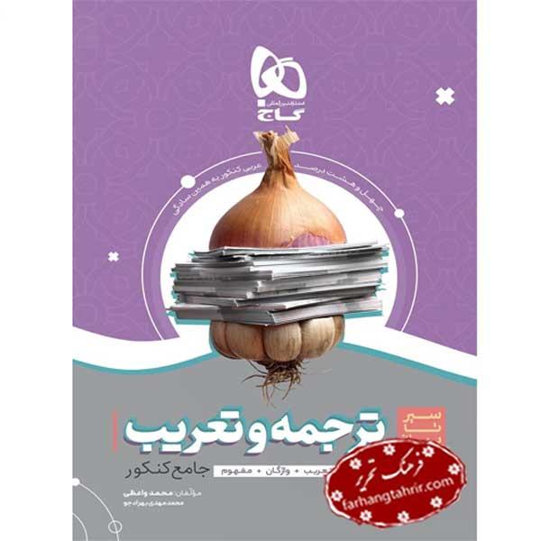 ترجمه و تعریب عربی کنکور سری سیر تا پیاز موضوعی گاج
