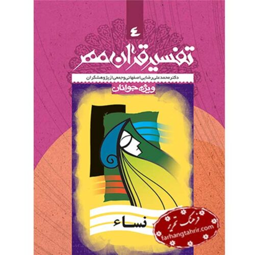 تفسیر قرآن مهر جلد چهارم سوره ی نساء
