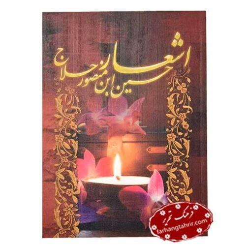اشعار حسین ابن منصور حلاج