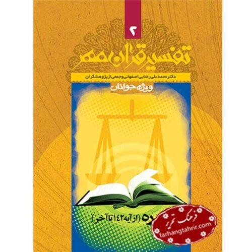 تفسیر قرآن مهر جلد دوم سوره بقره از آیه ی 142 تا آخر