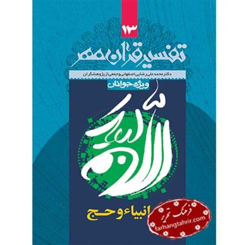 تفسیر قرآن مهر جلد سیزدهم سوره های طه و انبیاء و حج