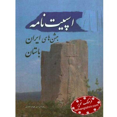 اسپیت نامه جشن های ایران باستان