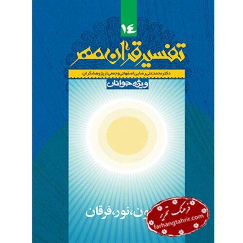 تفسیر قرآن مهر جلد چهاردهم سوره های مومنون و نور و فرقان
