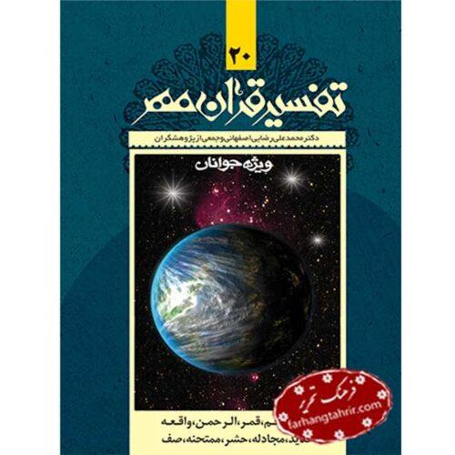 تفسیر قرآن مهر جلد بیستم سوره های طور تا صف