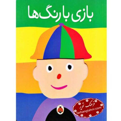 بازی رنگها نشر شهر قلم