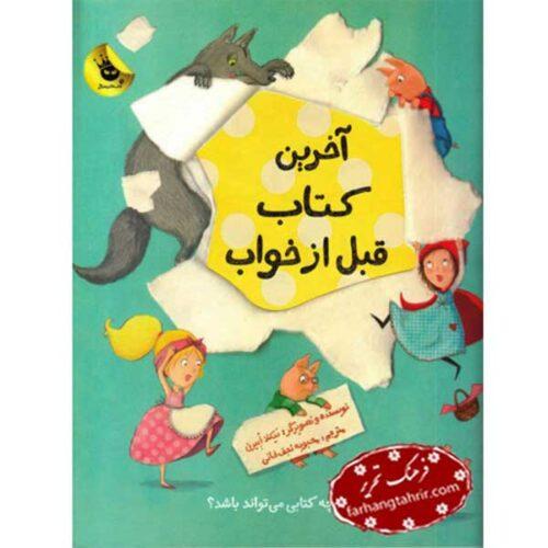 آخرین کتاب قبل از خواب نشر زعفران