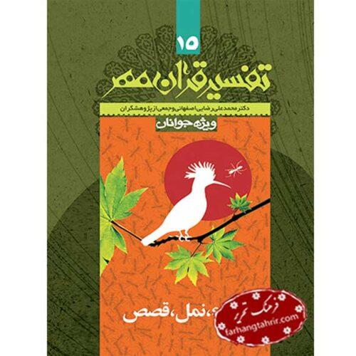 تفسیر قرآن مهر جلد پانزدهم سوره های شعراء و نمل و قصص