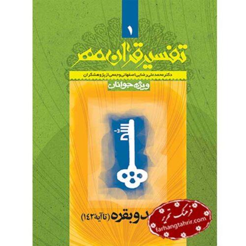 تفسیر قرآن مهر جلد اول سوره های حمد و بقره تا آیه ی 141
