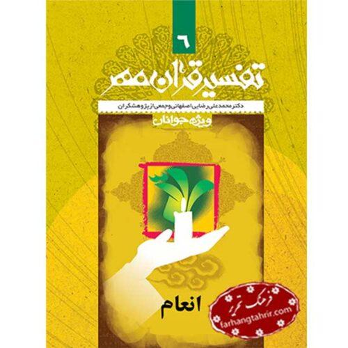 تفسیر قرآن مهر جلد ششم سوره ی انعام