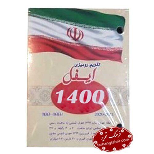 تقویم رومیزی 1400 ایفل