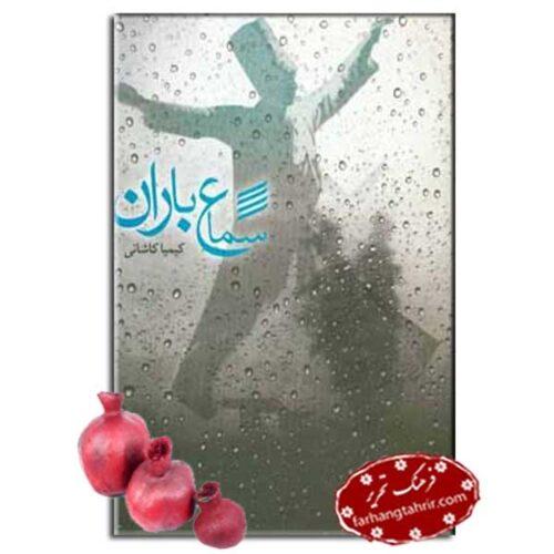سماع باران نشر فرهنگ بوستان