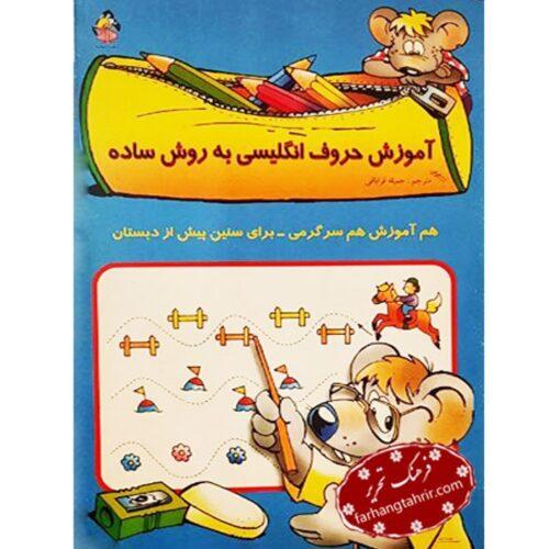 آموزش حروف انگلیسی به روش ساده هم آموزش و هم سرگرمی
