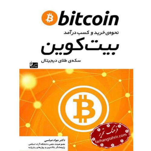 بیت کوین سکه طلای دیجیتال نشر چالش