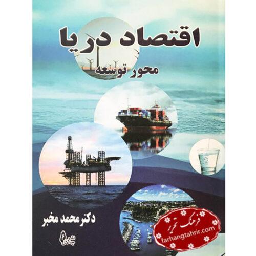 اقتصاد دریا نشر چالش