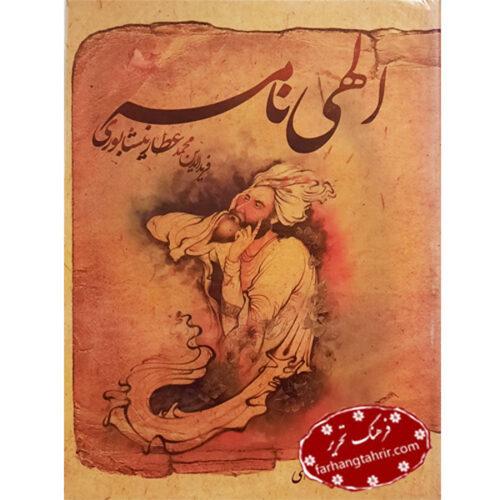 الهی نامه فریدالدین محمد بن ابراهیم عطار نیشابوری