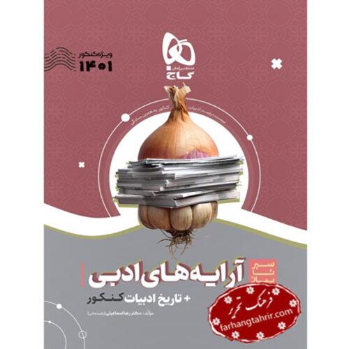آرایه های ادبی و تاریخ ادبیات فارسی موضوعی جامع کنکور سیر تا پیاز گاج