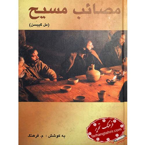 مصائب مسیح اثر مل گیبسن نشر فرهنگ بوستان