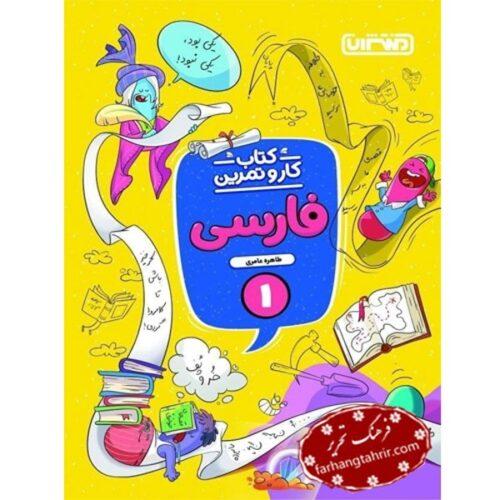 فارسی اول دبستان کار و تمرین منتشران