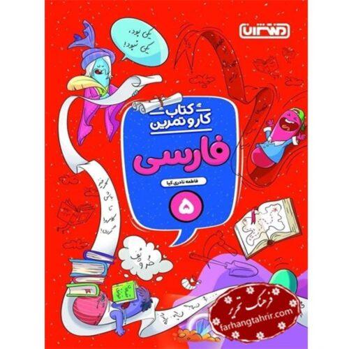 فارسی پنجم دبستان کار و تمرین منتشران