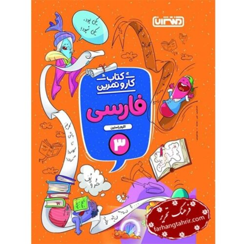 فارسی سوم دبستان منتشران
