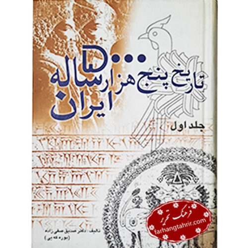 تاریخ پنج هزار ساله ایران مجموعه دو جلدی نشر آرون