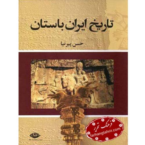 تاریخ ایران باستان سه جلدی نشر نگاه