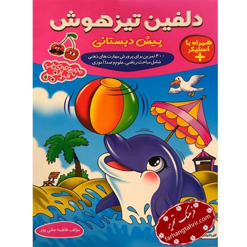دلفین تیزهوشان پیش دبستانی مجموعه کتاب آلبالو گامی تا فرزانگان