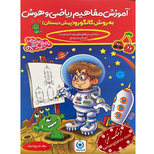 آموزش مفاهیم ریاضی و هوش مجموعه کتاب آلبالو گامی تا فرزانگان