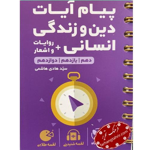 پیام آیات دین و زندگی انسانی + روایات و اشعار لقمه طلایی مهر و ماه