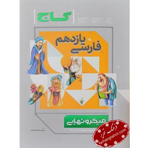 فارسی یازدهم میکرو نهایی گاج